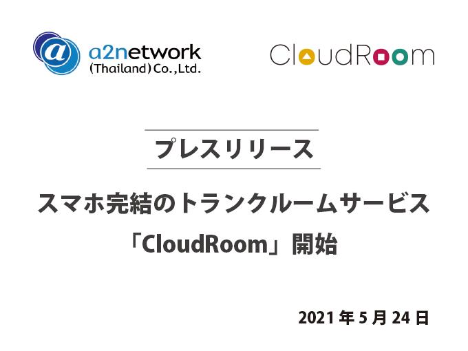 [プレスリリース]スマホ完結のトランクルームサービス「CloudRoom」開始