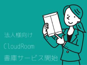 【 法人様向け 】CloudRoom書庫サービス開始