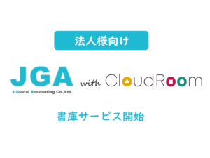 JGA with CloudRoom書庫サービス開始
