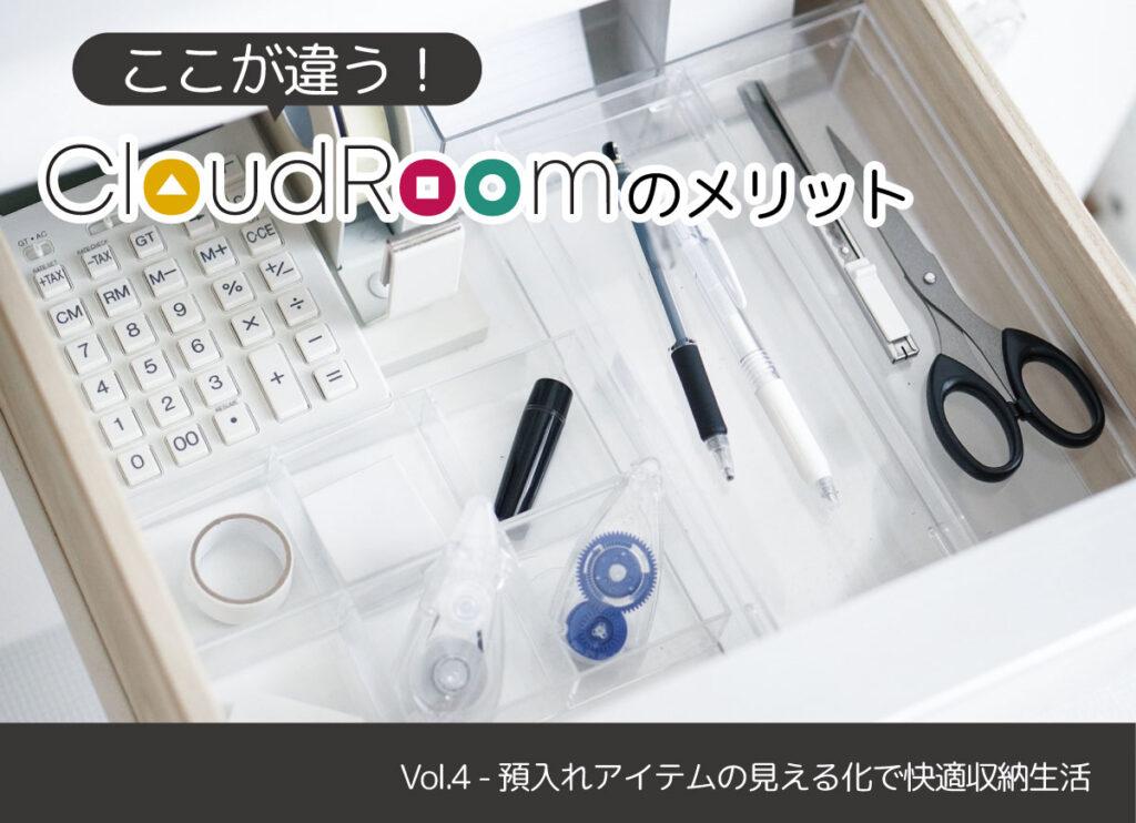 ここが違う!CloudRoomのメリット Vol.4 – 預入れアイテムの見える化で快適収納生活