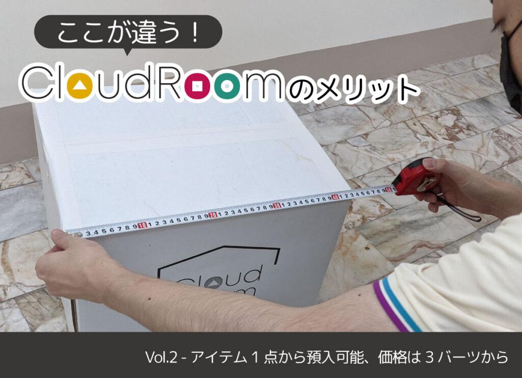 ここが違う!CloudRoomのメリット Vol.2 – アイテム1点から預入可能、価格は3バーツから
