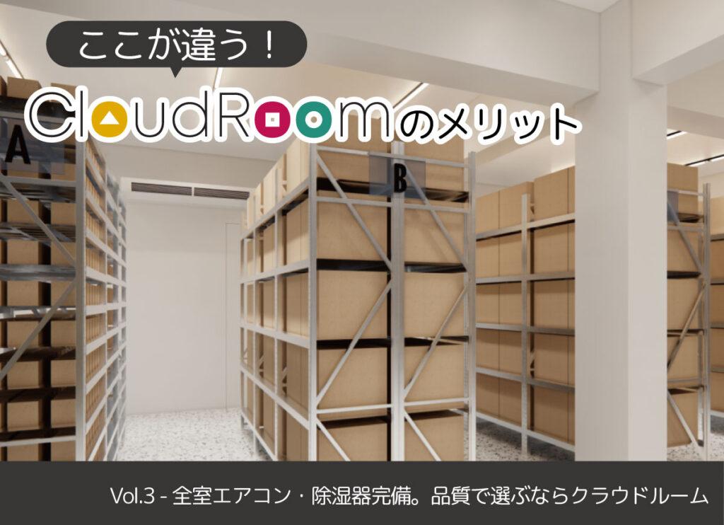 ここが違う!CloudRoomのメリット Vol.3 – 全室エアコン・除湿器完備。品質で選ぶならクラウドルーム