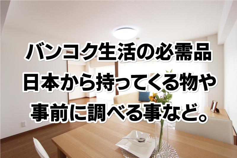 バンコク生活の必需品、日本から持ってくる物や事前に調べる事など。