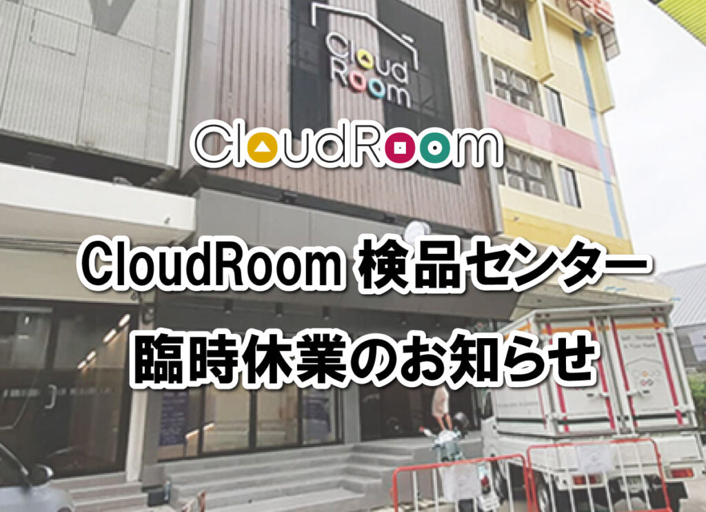 CloudRoom検品センター臨時休業期間延長のお知らせ