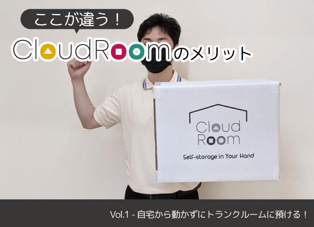 ここが違う!CloudRoomのメリット Vol.1 – 自宅から動かずにトランクルームに預ける!