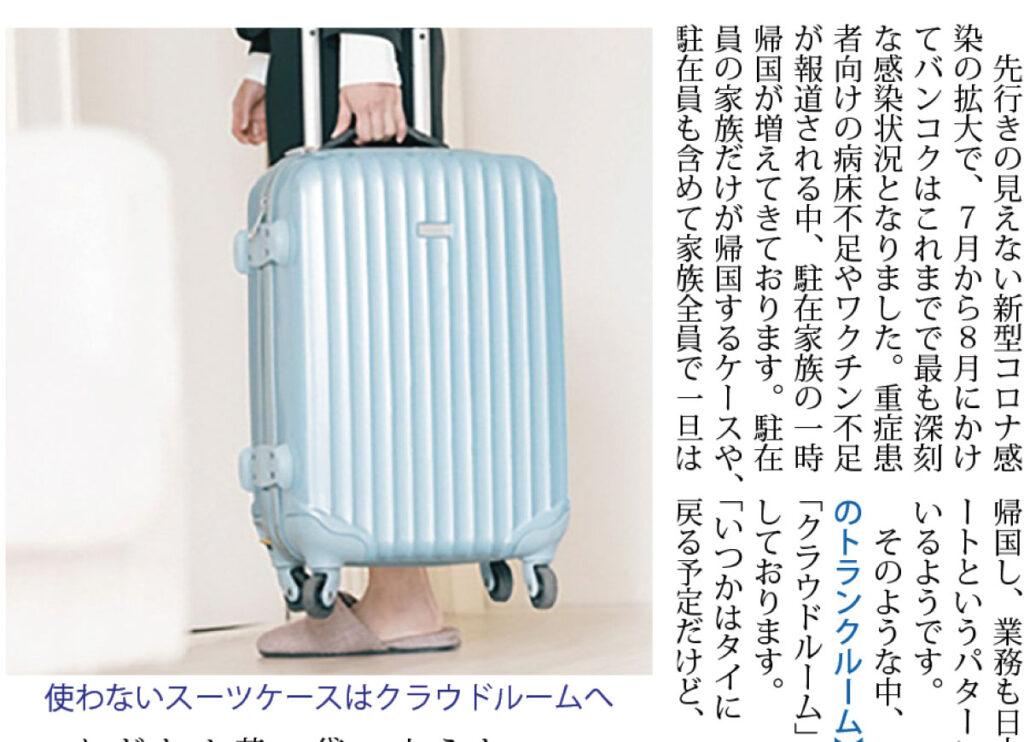 タイ自由ランド8月20日号に広告を掲載