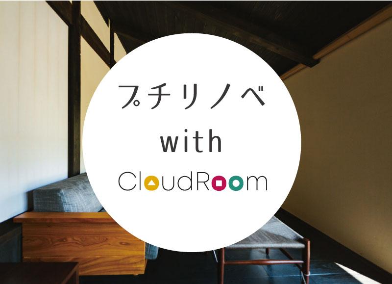 プチリノベ with CloudRoom