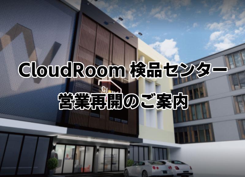 CloudRoom検品センター営業再開のご案内