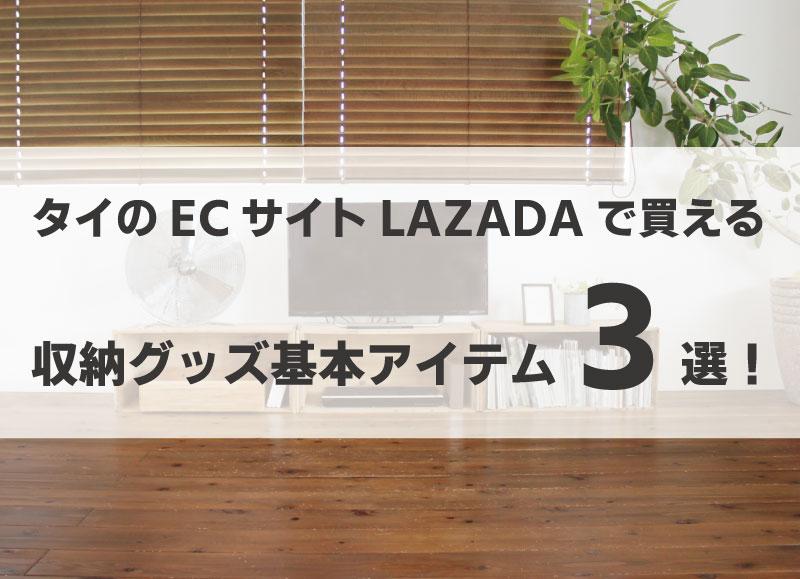 タイのECサイトLAZADAで買える収納グッズ基本アイテム3選!