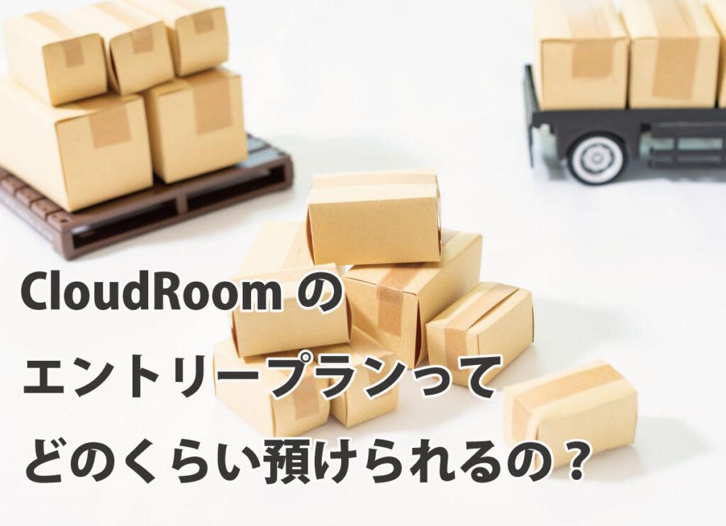 CloudRoomのエントリープランってどのくらい預けられるの?