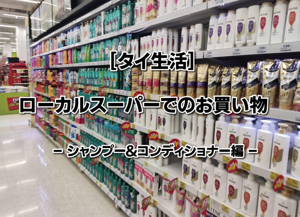 [タイ生活]ローカルスーパーでのお買い物 - シャンプー&コンディショナー編 –