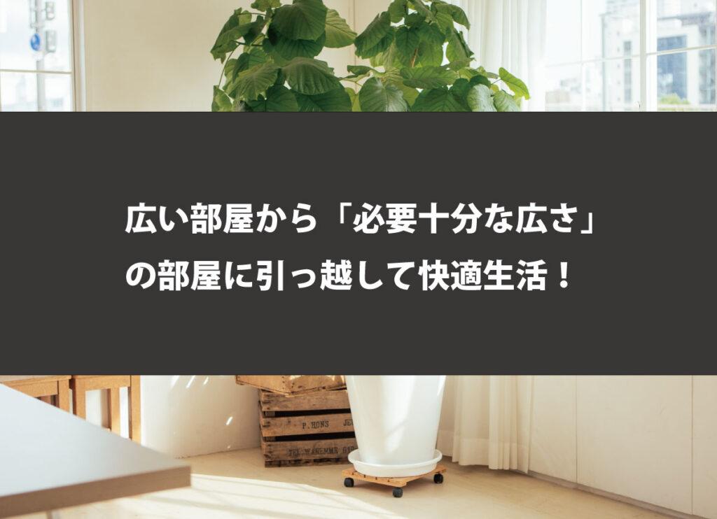 [バンコク生活]広い部屋から「必要十分な広さ」の部屋に引っ越して快適生活!