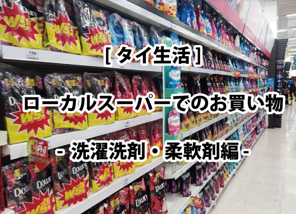 [タイ生活]ローカルスーパーでのお買い物 -  洗濯洗剤・柔軟剤編 –